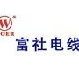 惠州市富社电线销售有限公司