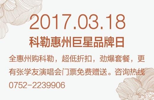 3.18科勒惠州巨星品牌日