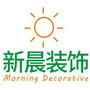惠州市新晨装饰工程有限公司