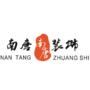 惠州市南唐装饰设计工程有限公司