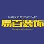 惠州易百装饰设计工程有限公司