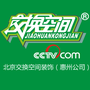 北京交换空间装饰有限公司(惠州公司)