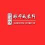惠州市好饰成装饰工程有限公司