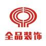 惠州市全品装饰设计工程有限公司