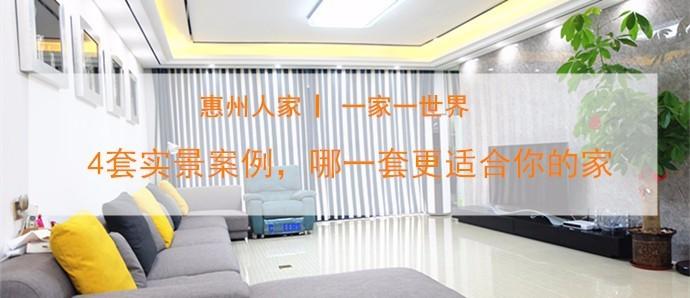 惠州人家▕ 4套实景案例