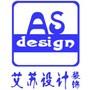惠州市艾苏设计装饰工程有限公司