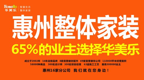 惠州65%的业主选择华美乐