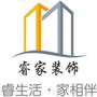 惠州市惠城区睿家装饰工程部