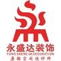惠州市永盛达装饰工程有限公司