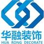 惠州华融联合装饰工程有限公司