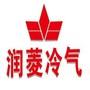惠州市润菱冷气有限公司