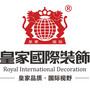 广东皇家建筑装饰设计有限公司