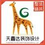 惠州市天鑫达装饰设计工程有限公司