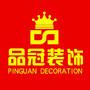 惠州市品冠装饰设计工程有限公司