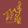 惠州市铭壕舒歌装饰工程有限公司
