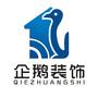 惠州市企鹅装饰工程有限公司