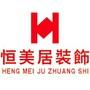 惠州市恒美居装饰有限公司