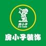 惠州市房小子装饰设计有限公司