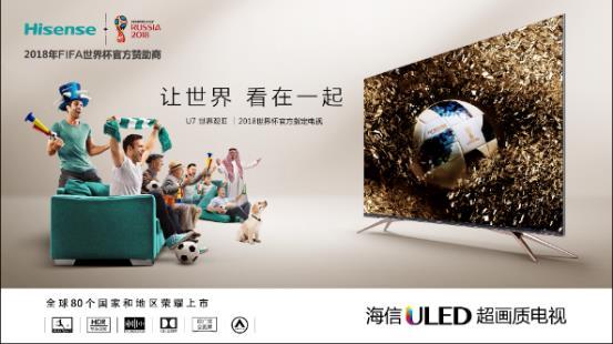 精品家电超值享,海信电视U7世界观,2018年世界杯官方指定电视,全球80个国家和地区荣耀上市,双重极致全面屏,海信ULED超画质,杜比全景声,更高级的人工智能。超级豪礼,购买U7世界观系列电视,通过海信电视 公众号参加海信电视幸运体验活动将有机会获得价值499元的世界杯官方指定足球或价值198元的球星手伴一份。 海信L5系列激光电视是海信专为追求生活品质的用户打造的年度爆款产品, 它的适宜观看距离仅需3米,和65英寸液晶电视适宜观看距离一致,让三米客厅,80吋起步成为未来客厅电视尺寸配置