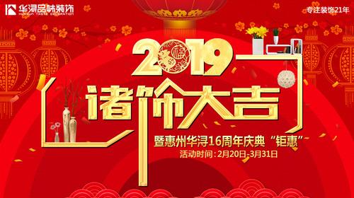 诸饰大吉·暨惠州华浔16周年庆典感恩钜惠活动隆重举行中!