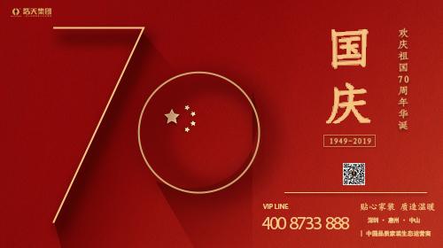 欢庆祖国70周年