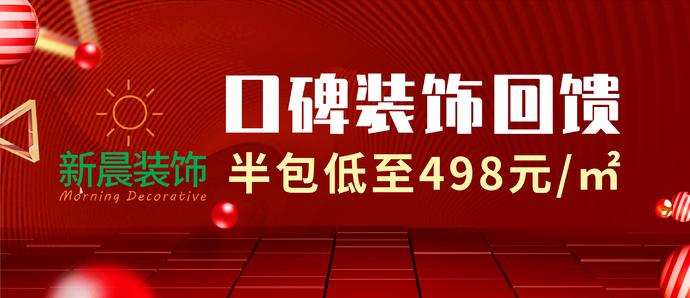 新晨装饰六周年特惠半包498元/㎡,设计费低至18元/㎡