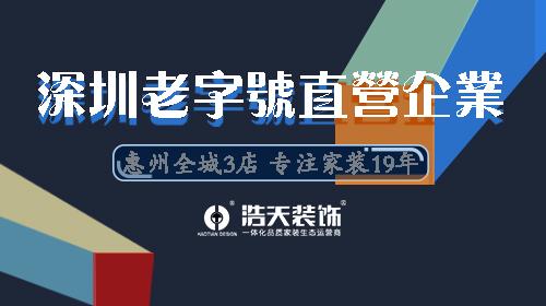 深圳老字号直营企业,专注家装19年