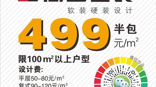 西子网红装饰公司半包499元/㎡,还大手笔送猪肉!
