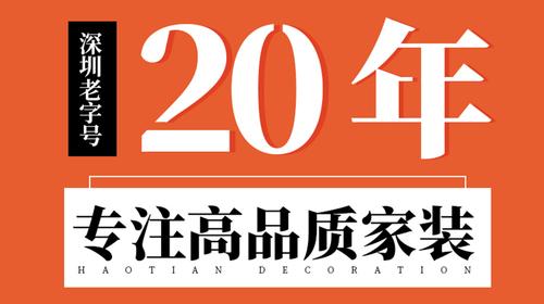 深圳老字号直营企业,专注高品质家装20年