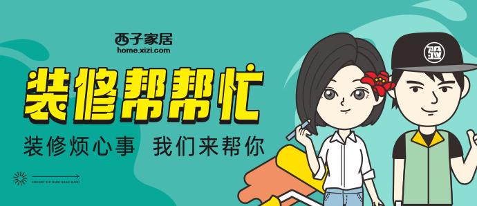 累计帮忙超3万惠州业主解决装修难题,点击可查看!
