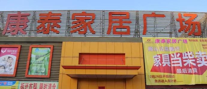 惠州有家10000㎡的家具城要拆迁?1.8米大床才598元