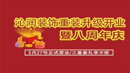 活动预告 沁润装饰重装升级开业暨八周年庆·三重豪礼享不停