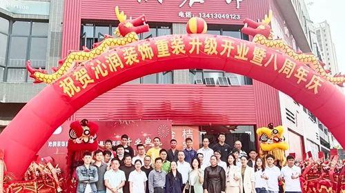 喜讯 祝贺沁润装饰重装升级开业暨八周年庆圆满成功!