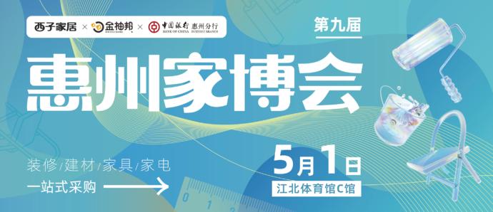 惠州体育馆要火,惠州家博会来了!就在5月1日!