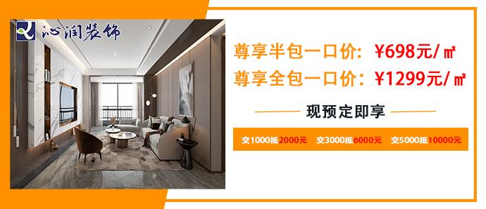 沁润装饰半包装修698元/㎡,交5000元抵10000元