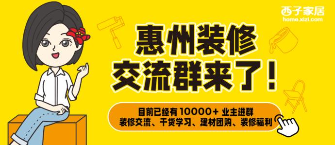 惠州装修交流群来了!目前有10000+业主进群!