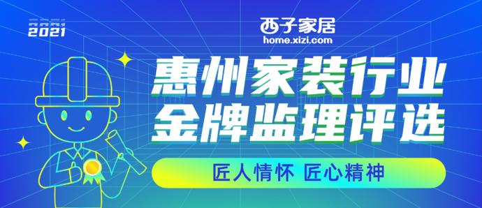 2021惠州家装行业金牌监理评选!快来为这群可爱的人打call!